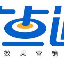 深圳广点通和智汇推广告开户电话图片