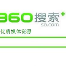 360怎么推广引流淘宝店铺图片