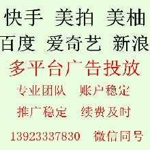 江门美柚广告开户电话_美柚广告现户图片
