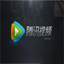 内蒙古腾讯视频开户,腾讯视频广告投放图片