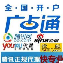 腾讯广告位开户_腾讯广告推广渠道_腾讯开户热线