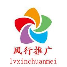 北京风行视频广告推广联系电话多少?图片