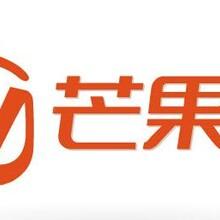 上海芒果TV广告投放联系电话多少?图片