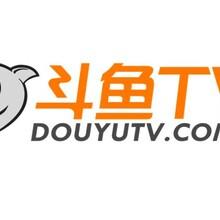 上海斗鱼TV广告开户联系电话多少?图片