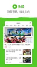 北京趣头条开户投放广告信息流推广联系电话多少?图片