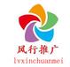 天津风行视频推广开户联系电话多少?