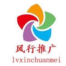 天津风行视频推广开户联系电话多少?图片