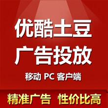 上海优酷视频开户_优酷广告投放联系电话多少?图片