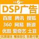 天津芒果TV广告投放开户联系电话多少?