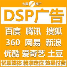 天津芒果TV广告投放开户联系电话多少?图片