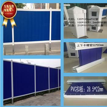 阳泉PVC施工围栏,市政围栏生产厂家