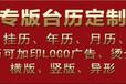 三角台历商务台历吊牌撕历礼品定制工厂超低价惠州印刷