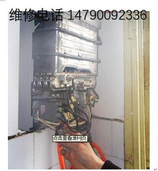 滁州萬和熱水器維修電話+全市快速上門維修
