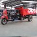 厂家定制三轮自卸车工程三轮车柴油三马车价格