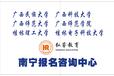 2017年广西民族大学函授面授时间:晚上或双休日上课.