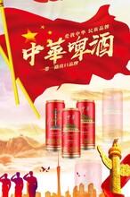 中华啤酒推出全新系列国字招牌