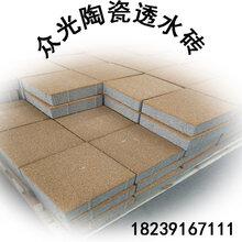 安徽透水砖设计院看中的产品-陶瓷透水砖