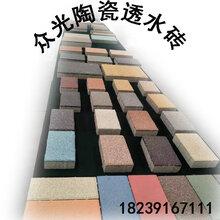 山东陶瓷透水砖砖面颗粒状可大大提高安全性