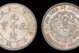 光绪元宝银币存世量极少,收藏价值不可估量