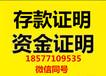 广西摆账广西南宁亮资广西一手30亿显账增资