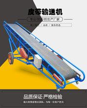 移动皮带输送机可升降皮带输送机粮食爬坡输送带皮带机传动带图片