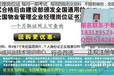 锡林郭勒物业经理从业证报考条件物业项目经理证报名资格