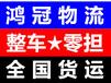 深圳至全國貨運、整車零擔、空車配貨、設備托運、物流公司