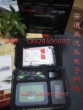汽车诊断编程专用轩宇车鼎DP600电脑