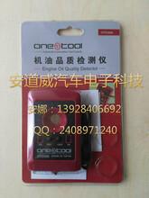 机油品质检测专用工具OTO300