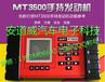 紅盒子MT3500A二通道汽車專用示波器