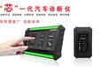 軒宇車鼎DP600汽車診斷編程設備