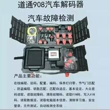 综合型汽车故障专用解码器MS908PRO全能专业款
