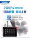 朗仁PS70Pro汽車智能診斷儀免費升級