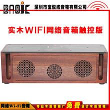 WIFI音响无线智能音箱生产厂家宝俊成音箱厂图片