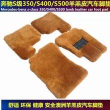 奔驰S450S400纯羊毛汽车地毯脚垫专车专用纯羊毛脚垫地毯