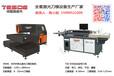 广东深圳特思德1218包装纸箱激光刀模切割机设备