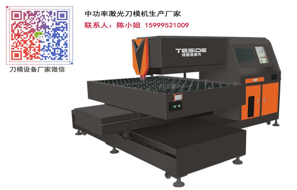 深圳激光刀模机TSD激光刀模切割机-设备精良售后完善