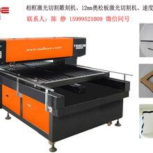辽宁TSD中纤板相框激光切割机奥板板相框激光切割机图片