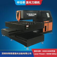 上海供應特思德激光刀模機2021款激光刀模機上海刀模機圖片