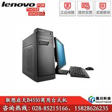 成都聯想商用辦公臺式機電腦啟天B4550升級B4650標配主機+19.5G1840/2G/500G圖片