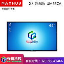四川会议平板成都经销商-成都全新MAXHUB会议平板65英寸UM65CA旗舰版报价