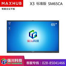 成都MAXHUB会议平板代理商-65英寸SM65CA会议电子白板-智能会议平板