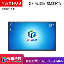 四川成都MAXHUB会议平板总代理-55英寸标准版SM55CA智能会议平板-触控一体机