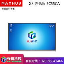 成都会议平板总代理-MAXHUB会议平板55英寸X3新锐版EC55CA交互式电子白板