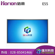Horion皓丽E55会议平板2019款新品-智能办公-交互式会议电子白板