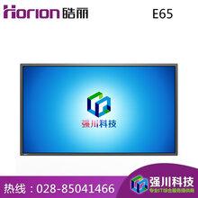 四川皓丽会议平板-多媒体教学触控一体机-交互式电子白板-皓丽E65新品