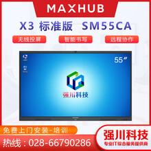 四川MAXHUB會議平板總代理-成都MAXHUB代理商-SC55CD觸控一體機圖片
