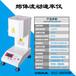 热塑性塑料熔融指数测定仪,塑胶上海塑料熔融指数仪