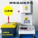 鹭工优质聚甲醛熔体流动速率仪,全自动湖北熔融指数仪