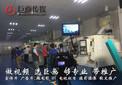 东莞宣传片制作及广告推广南城巨画传媒就是您理想选择图片